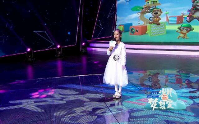 中国蓝少儿梦想家——汪希媛
