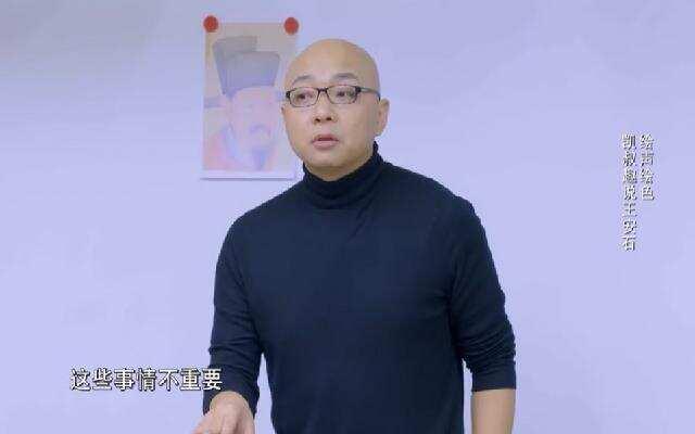 《同一堂课2》:凯叔追说王安石 听不一样的历史故事