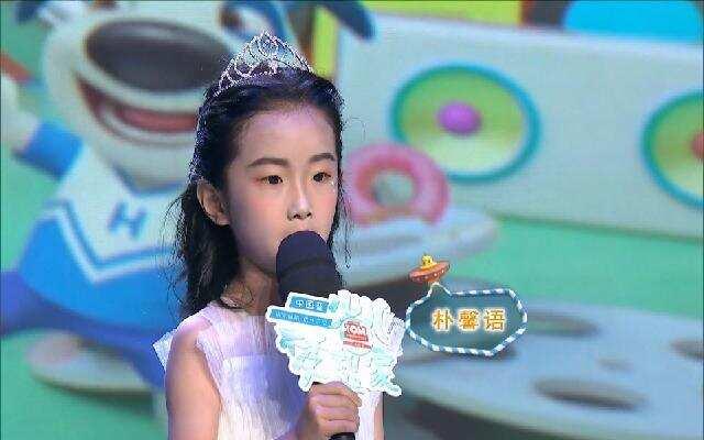 中国蓝少儿梦想家——朴馨语