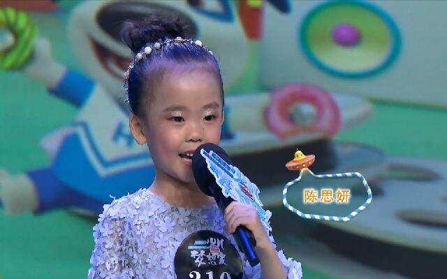 中国蓝少儿梦想家——陈思妍