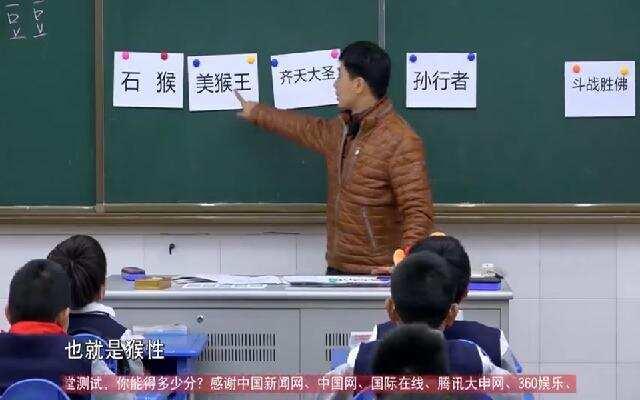 《同一堂课2》:黄豆豆花式解析孙悟空 引出人生哲理
