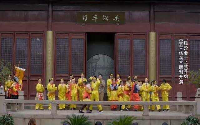 《同一堂课2》班级演出顺利进行 《猴王练兵》正式开始