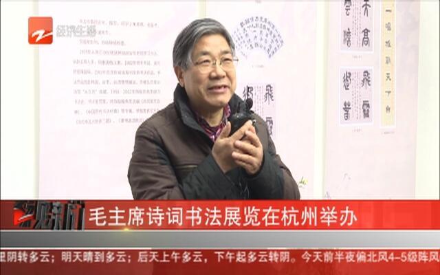 毛主席诗词书法展览在杭州举办