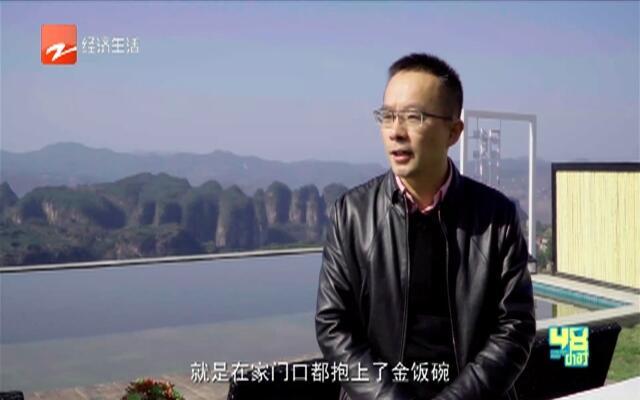 20191229《诗画浙江48小时》:大花园十大典型示范培育单位之新昌