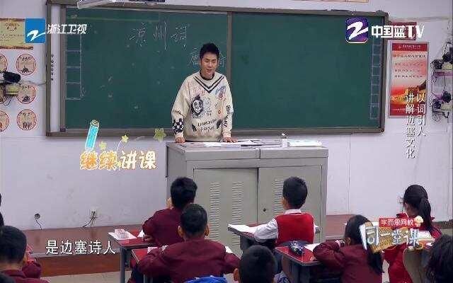 《同一堂课2》第10期:张晓龙讲解边塞文化  从王翰的诗句开启
