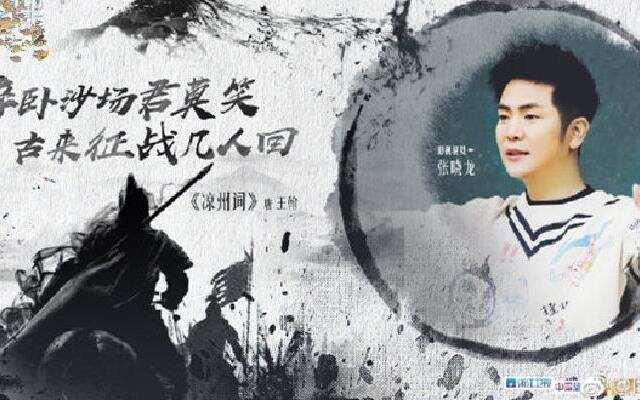 《同一堂课2》第10期:张晓龙带你走进大唐 感受不一样的战场魅力