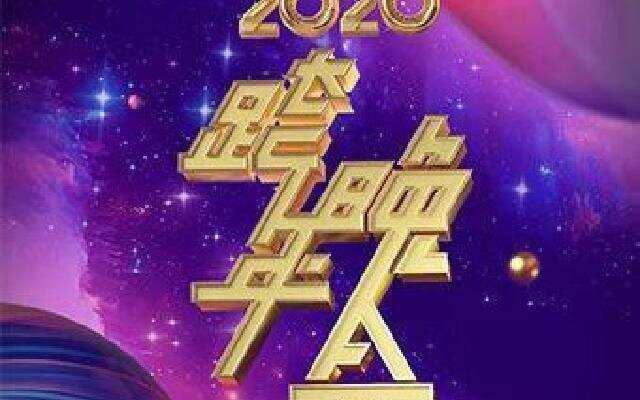 2019浙江卫视跨年晚会