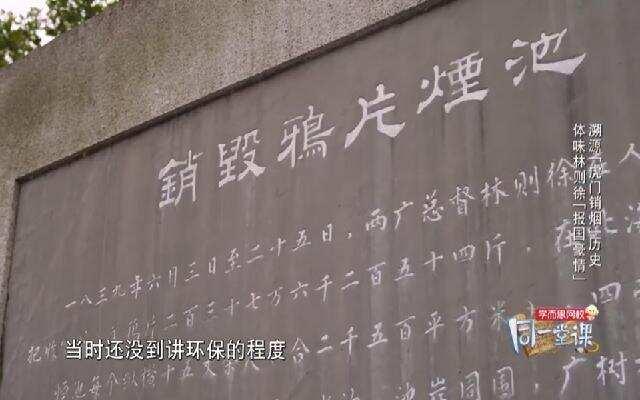 《同一堂课2》:体味林则徐报国豪情 溯源虎门销烟历史