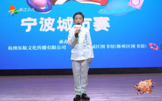 中国蓝少儿好歌声宁波赛区——33 郑现桐