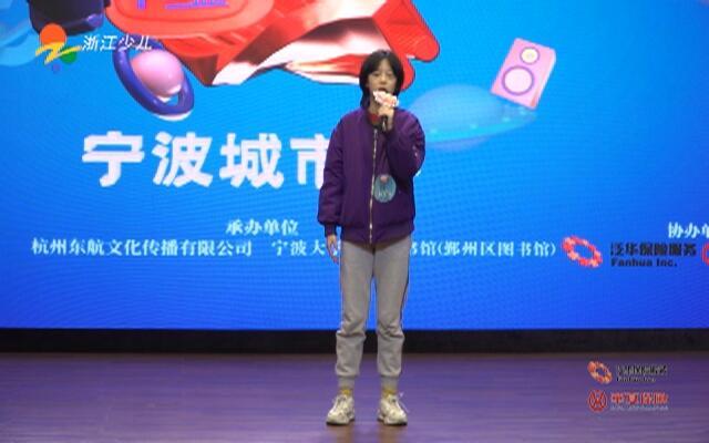 中国蓝少儿好歌声宁波赛区第二场——36 应玖艺
