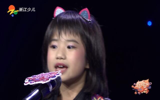 中国蓝少儿好歌声杭州赛区第二场——104 陈玥潼