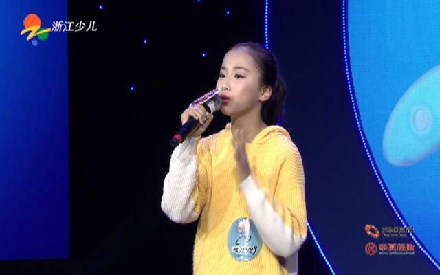 中国蓝少儿好歌声杭州赛区第二场——80 钱雨佳