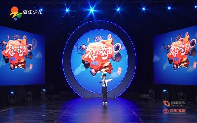 中国蓝少儿好歌声杭州赛区第二场——1 朱彬恺