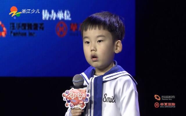 中国蓝少儿好歌声杭州赛区第一场——1 郑熙禹