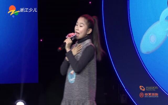 中国蓝少儿好歌声杭州赛区第二场——66 张妍妮