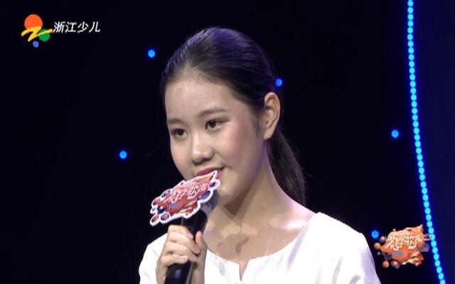 中国蓝少儿好歌声杭州赛区第二场——117 陈昭融