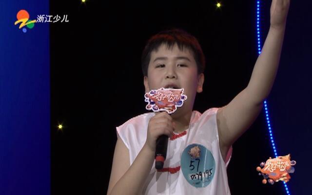 中国蓝少儿好歌声杭州赛区第二场——57 冯子谦
