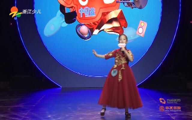 中国蓝少儿好歌声杭州赛区第二场——25 钱思涵