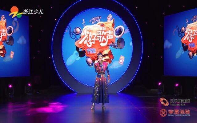 中国蓝少儿好歌声杭州赛区第二场——88 刘怡宁