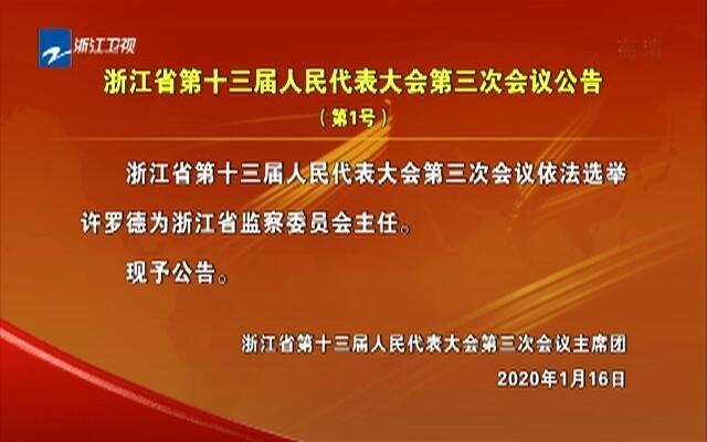 浙江省第十三届人民代表大会第三次会议公告(第1号)