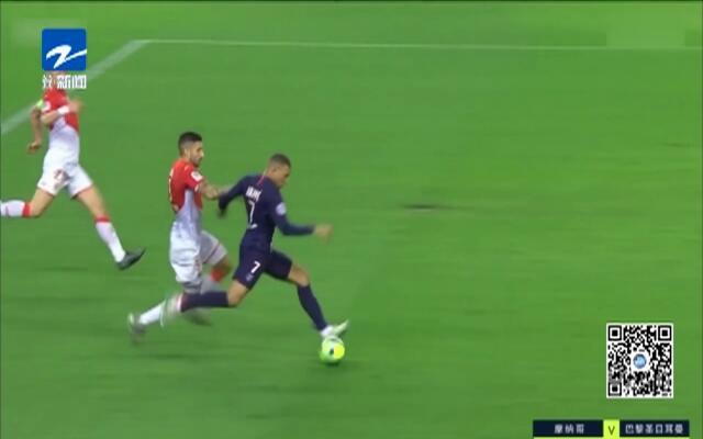 法甲:巴黎4比1胜摩纳哥  14战保持不败