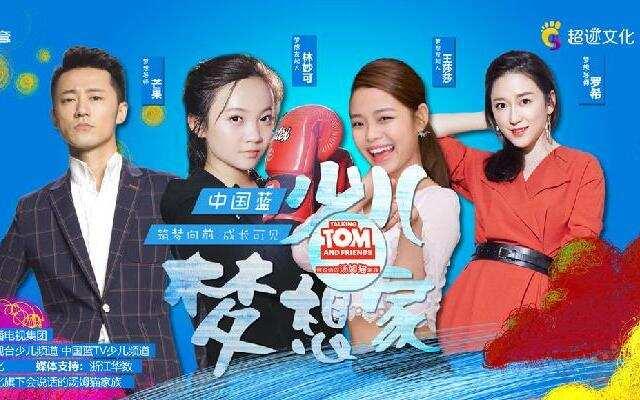 中国蓝少儿梦想家——第一期