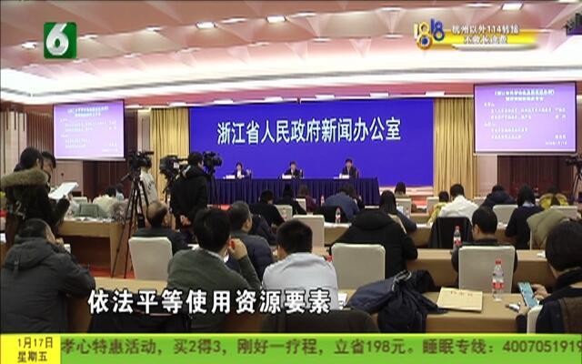 《浙江省民营企业发展促进条例》  2月1日开始施行