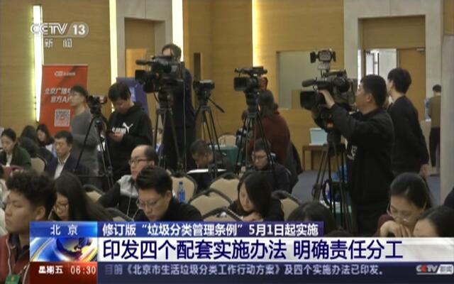 """北京:修订版""""垃圾分类管理条例""""5月1日起实施——印发四个配套实施办法  明确责任分工"""