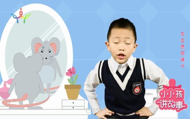 郭锦天《灰老鼠照镜子》