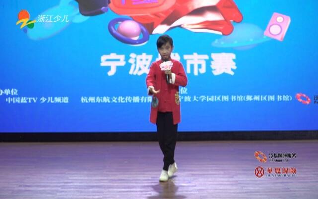 中国蓝少儿好歌声宁波赛区第一场——花絮