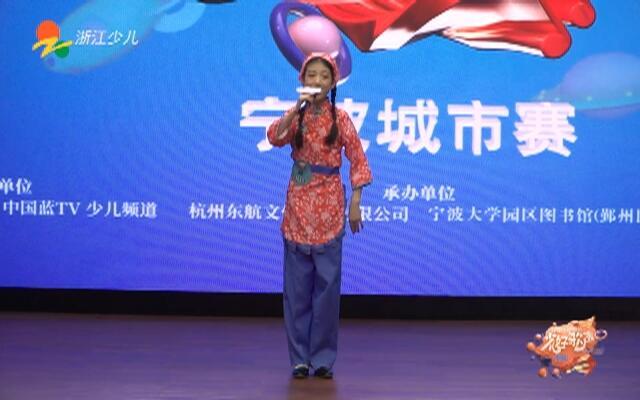 中国蓝少儿好歌声宁波赛区第二场——花絮