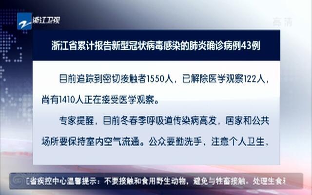 浙江省累计报告新型冠状病毒感染的肺炎确诊病例43例