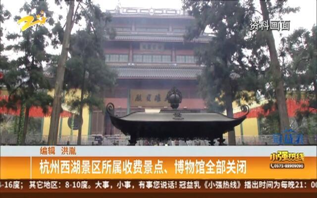 """""""烧头香""""取消!  杭州灵隐寺等寺庙一律暂停对外开放"""