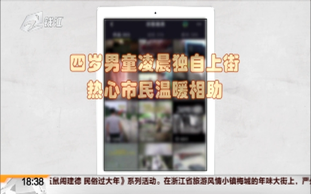 """新春正能量:""""浙里最美""""带你看浙江正能量(一)"""