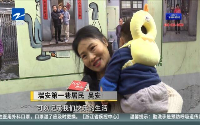 辞旧岁迎新春:瑞安老城第一巷摄影展  用照片记录生活贺新春