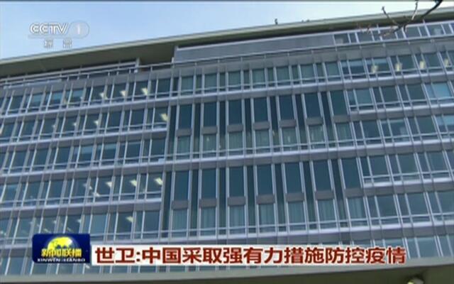 世卫:中国采取强有力措施防控疫情