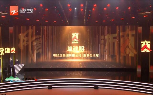 20200125《风云浙商面对面》:2019年度风云浙商颁奖典礼——奋斗新时代·书写新传奇