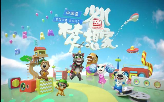 中国蓝少儿梦想家——第三期