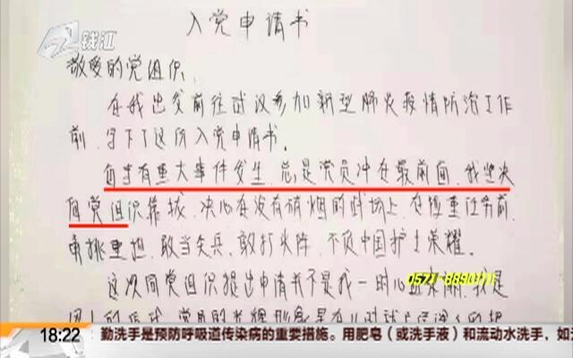 湖北来信:1月25日驰援武汉的8位杭州医护人员火线入党
