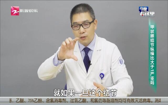 甲状腺结节纵横比大于1严重吗