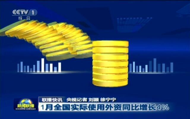 联播快讯:1月全国实际使用外资同比增长4%