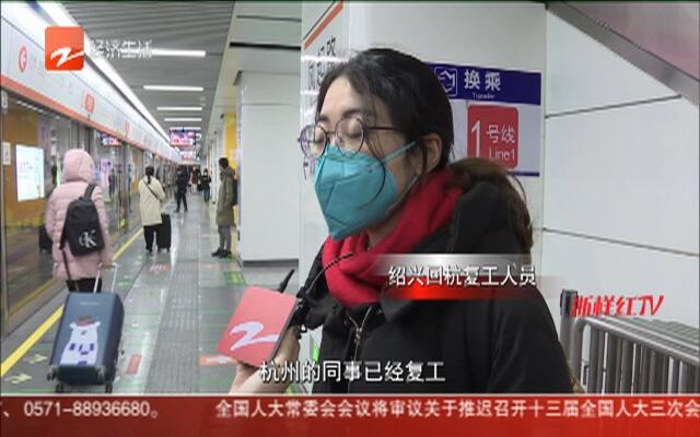 """深化三服务 着力破""""七难"""":杭州地铁恢复正常运营  公共区域2小时消毒1次"""