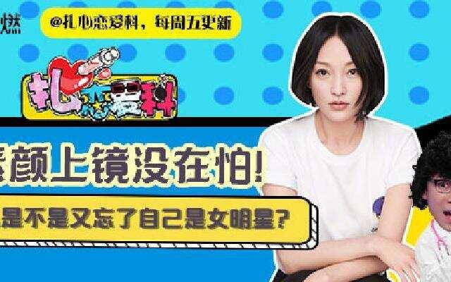 扎心恋爱科:素颜上镜没在怕,周迅是不是又忘了自己是女明星?
