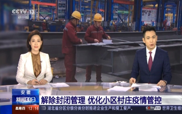安徽解除封闭管理