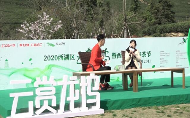 """扎心恋爱科:2020云赏龙坞暨西湖龙井春茶节 我们邀您""""云""""上见!"""