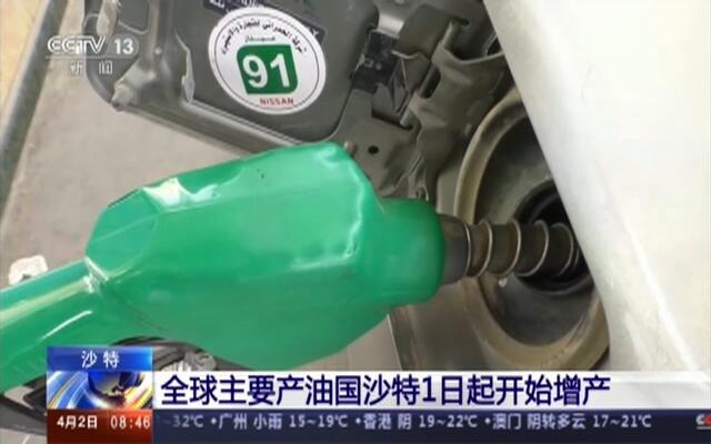 全球主要产油国沙特1日起开始增产