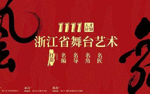 """蓝朋友报到:打造名编、名导、名角、名匠   """"1111""""人才计划发布会在杭举行"""