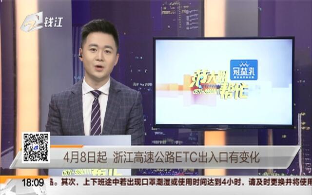 4月8日起  浙江高速公路ETC出入口有变化