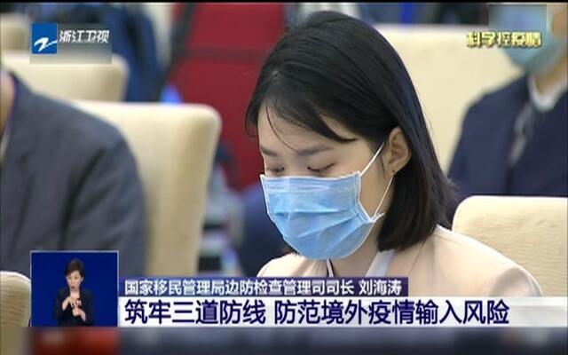 国家移民管理局边防检查管理司司长 刘海涛:介绍依法防控境外疫情输入情况