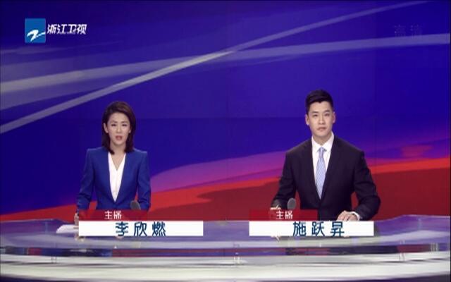 4月6日《浙江新闻联播》内容提要